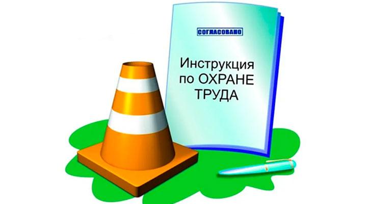 Инструкции по охране труда, обязательные для работников, и контроль их соблюдения